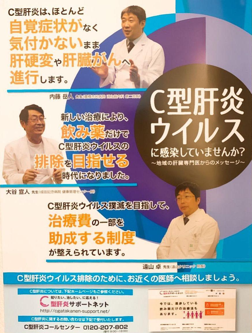 C型肝炎ウイスル
